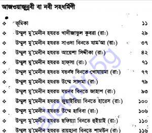 মহিলা সাহাবী pdf বই ডাউনলোড