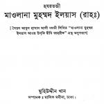 মাওলানা মুহাম্মদ ইলিয়াস রহঃ pdf বই ডাউনলোড