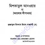 মিশকাতুল আনওয়ার pdf বই ডাউনলোড