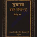 মুয়াত্তা ২য় খন্ড pdf বই ডাউনলোড