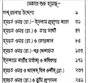 শহীদে মেহরাব ওমর ইবনুল খাত্তাব pdf বই ডাউনলোড
