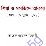 শিয়া ও মসজিদে আকসা pdf বই ডাউনলোড