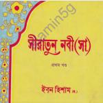 সীরাতুন নবী ১ম খন্ড pdf বই ডাউনলোড