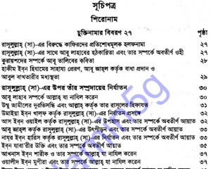 সীরাতুন নবী ২য় খন্ড pdf বই ডাউনলোড