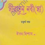সীরাতুন নবী ৪র্থ খন্ড pdf বই ডাউনলোড