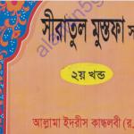 সীরাতুল মুস্তফা ২য় খন্ড pdf বই ডাউনলোড