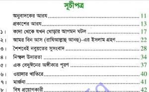 সোনালী পাতা pdf বই ডাউনলোড
