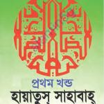 হায়াতুস সাহাবা ১ম খন্ড pdf বই ডাউনলোড