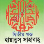 হায়াতুস সাহাবা ২য় খন্ড pdf বই ডাউনলোড