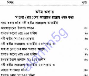 হায়াতুস সাহাবা ৩য় খন্ড pdf বই ডাউনলোড