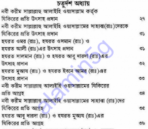 হায়াতুস সাহাবা ৫ম খন্ড pdf বই ডাউনলোড