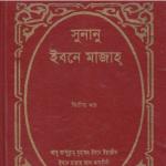 সুনানে ইবনে মাজাহ ২য় খন্ড pdf বই ডাউনলোড