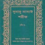 সুনানে নাসায়ী শরীফ ৩য় খন্ড pdf বই ডাউনলোড