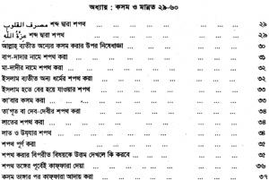 সুনানে নাসায়ী শরীফ ৪র্থ খন্ড pdf বই ডাউনলোড