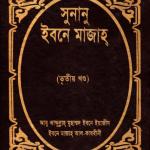 সুনানে ইবনে মাজাহ ৩য় খন্ড pdf বই ডাউনলোড
