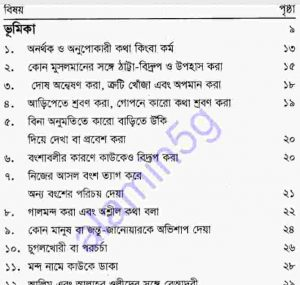 অনর্থক গুনাহ ও গীবত pdf বই ডাউনলোড