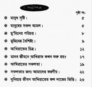 আখিরাতের শেষ সম্বল pdf বই ডাউনলোড