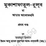 আত্মার আলোকমণি ১ম খন্ড pdf বই ডাউনলোড