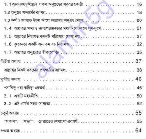 আল্লাহর পথে যাত্রা pdf বই ডাউনলোড