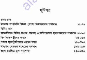 আশরাফুল জাওয়াব ১ম খন্ড pdf বই ডাউনলোড