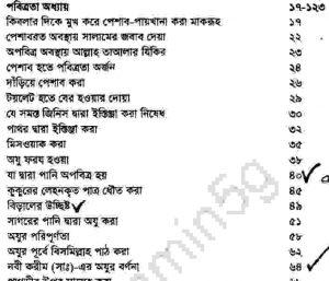 আহকামুল হাদীস pdf বই ডাউনলোড