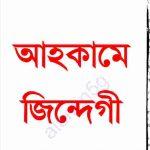 আহকামে জিন্দেগী pdf বই ডাউনলোড