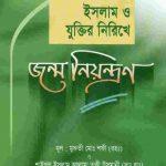 ইসলামের দৃষ্টিতে জন্মনিয়ন্ত্রণ pdf বই ডাউনলোড