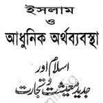 ইসলাম ও আধুনিক অর্থব্যবস্থা pdf বই ডাউনলোড