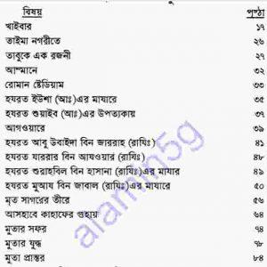 উহুদ থেকে কাসিয়ুন pdf বই ডাউনলোড