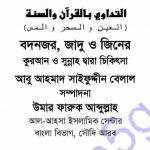 কালোজাদু ও জিনের চিকিৎসা pdf বই ডাউনলোড