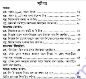 কিতাবুস সাওম pdf বই ডাউনলোড