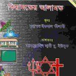 কেয়ামতের আলামত pdf বই ডাউনলোড