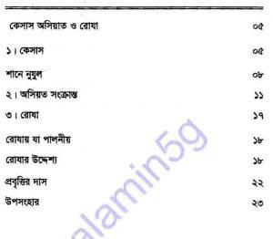 কেসাস অসিয়ত ও রোযা pdf বই ডাউনলোড