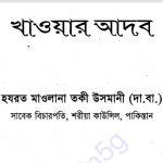 খাওয়ার আদব pdf বই ডাউনলোড