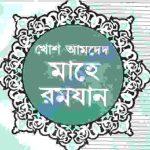 খোশ আমদেদ মাহে রমজান pdf বই ডাউনলোড