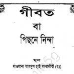 গীবত বা পরনিন্দা pdf বই ডাউনলোড