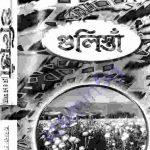 গুলিস্তা শেখ সাদী pdf বই ডাউনলোড