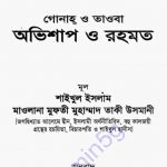 গোনাহ ও তাওবা pdf বই ডাউনলোড