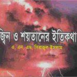 জ্বীন ও শয়তানের ইতিকথা pdf বই ডাউনলোড