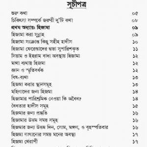 জ্বীন যাদুর চিকিৎসা pdf বই ডাউনলোড