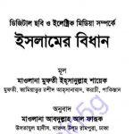 ডিজিটাল ছবি সম্পর্কে ইসলামের বিধান pdf বই ডাউনলোড