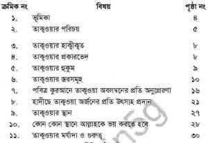 তাকওয়া pdf বই ডাউনলোড