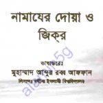 নামাযের দোয়া ও যিকির pdf বই ডাউনলোড