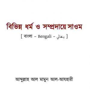 বিভিন্ন ধর্ম সম্প্রদায়ে সাওম pdf বই ডাউনলোড