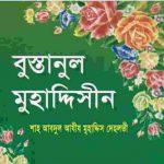 বুস্তানুল মুহাদ্দিসীন pdf বই ডাউনলোড