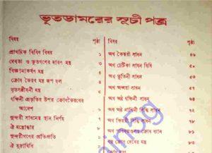 ভূতডামর কালোজাদু মন্ত্র pdf বই ডাউনলোড