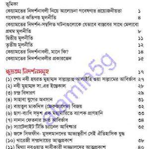মহাপ্রলয় pdf বই ডাউনলোড