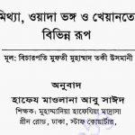 মুনাফিকের আলামত pdf বই ডাউনলোড