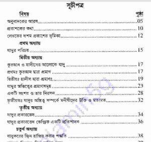 যাদুকর ও জ্যোতিষীর গলায় তরবারি pdf বই ডাউনলোড