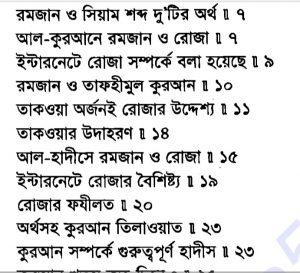 রমজান ও রোযা pdf বই ডাউনলোড